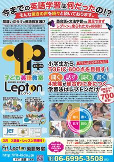 lepton-spring.png