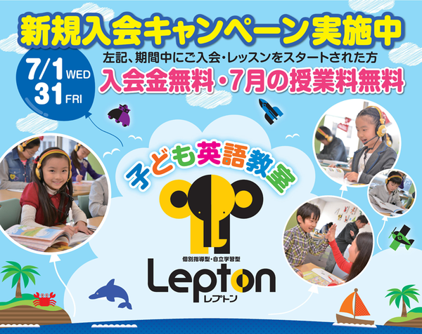 Lepton_Poster0610.png
