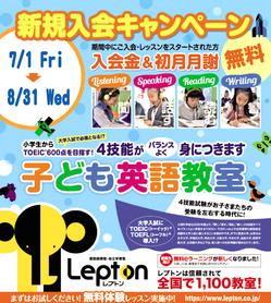 2016Lepton.jpg
