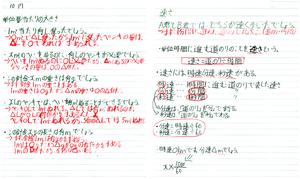 Fuchi2.png